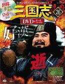 三国志DVD (ディーブイディー)&データファイル 2016年 9/29号 [雑誌]