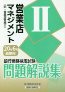 銀行業務検定試験営業店マネジメント2問題解説集(2020年6月受験用)