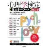 心理学検定基本キーワード改訂版
