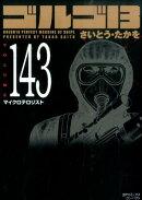 ゴルゴ13(volume 143)