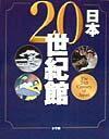 日本20世紀館
