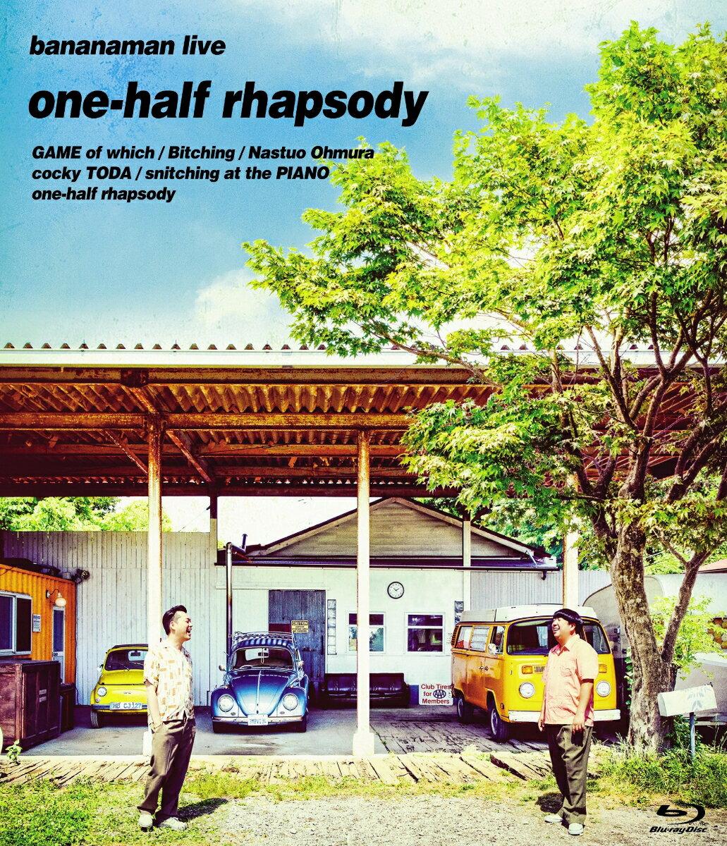 bananaman live one-half rhapsody【Blu-ray】 [ バナナマン ]