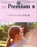 & Premium (アンド プレミアム) 2016年 09月号 [雑誌]