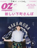 OZ magazine (オズマガジン) 2016年 09月号 [雑誌]