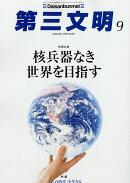 第三文明 2016年 09月号 [雑誌]