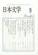 日本文学 2016年 09月号 [雑誌]