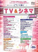 月刊ピアノ 2016年9月号増刊 月刊ピアノプレゼンツ ピアノで弾く TV&シネマ2016