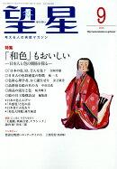 望星 2016年 09月号 [雑誌]