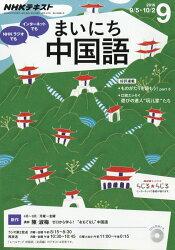 NHK ラジオ まいにち中国語 2016年 09月号 [雑誌]