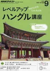 NHK ラジオ レベルアップハングル講座 2016年 09月号 [雑誌]