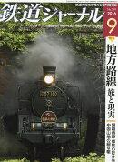 鉄道ジャーナル 2016年 09月号 [雑誌]