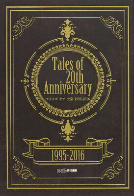 Tales of 20th Anniversary テイルズ オブ 大全 1995-2016 [ ファミ通編集部 ]