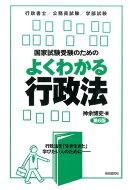 国家試験受験のためのよくわかる行政法第6版