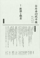 白居易研究年報 第18号