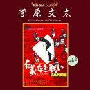 東映傑作シリーズ 菅原文太 vol.2 オリジナルサウンドトラック ベストコレクション