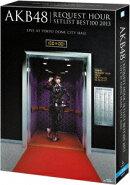 AKB48 リクエストアワーセットリストベスト100 2013 スペシャルBlu-ray BOX 奇跡は間に合わないVer.【Blu-ray】