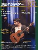 現代ギター 2016年 09月号 [雑誌]