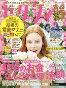 ゼクシィ青森秋田岩手 2016年 09月号 [雑誌]