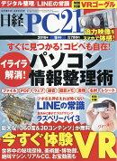 日経 PC 21 (ピーシーニジュウイチ) 2016年 09月号 [雑誌]