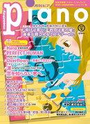 ヒット曲がすぐ弾ける! ピアノ楽譜付き充実マガジン 月刊ピアノ 2016年9月号