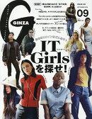 GINZA (ギンザ) 2016年 09月号 [雑誌]