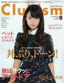 Clubism (クラビズム) 2016年 09月号 [雑誌]