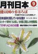 月刊 日本 9月号 2016年 09月号 [雑誌]