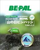 BE-PAL (ビーパル) 2016年 09月号 [雑誌]