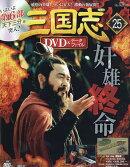 三国志DVD (ディーブイディー)&データファイル 2016年 9/15号 [雑誌]