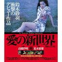 愛の新世界【Blu-ray】 [ 鈴木砂羽 ]