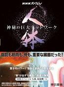 【予約】NHKスペシャル 人体 神秘の巨大ネットワーク 第2巻