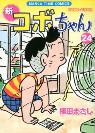 新コボちゃん(24) (まんがタイムコミックス) [ 植田まさし ]