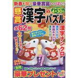 懸賞漢字パズル(Vol.2) (SUN-MAGAZINE MOOK)