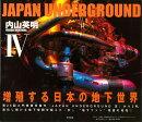 【バーゲン本】JAPAN UNDERGROUND4