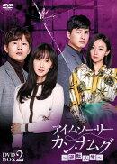アイムソーリー カン・ナムグ〜逆転人生〜 DVD-BOX2