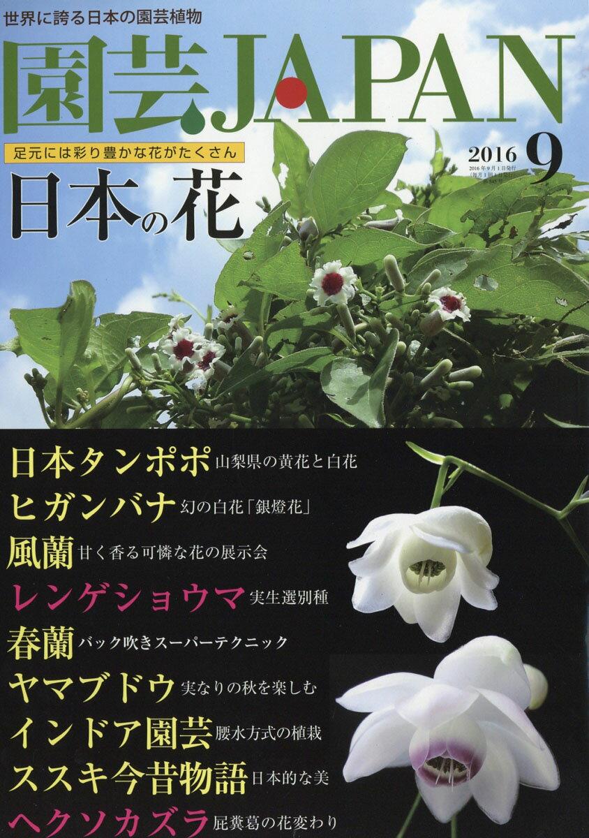 園芸JAPAN (ジャパン) 2016年 09月号 [雑誌]