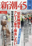 新潮45 2016年 09月号 [雑誌]