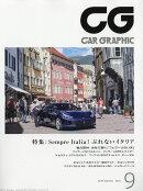 CG (カーグラフィック) 2016年 09月号 [雑誌]