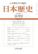 日本歴史 2016年 09月号 [雑誌]