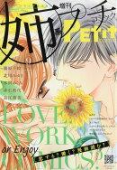 姉系Petit Comic (プチコミック) 9月号 2016年 09月号 [雑誌]