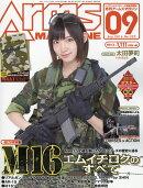 月刊 Arms MAGAZINE (アームズマガジン) 2016年 09月号 [雑誌]