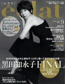 eclat (エクラ) 2016年 09月号 [雑誌]