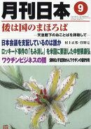 月刊 日本 2016年 09月号 [雑誌]