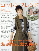 Cotton friend (コットンフレンド) 2016年 09月号 [雑誌]