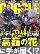 GOGGLE (ゴーグル) 2016年 09月号 [雑誌]