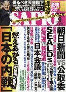 SAPIO (サピオ) 2016年 09月号 [雑誌]