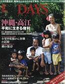 DAYS JAPAN (デイズ ジャパン) 2016年 09月号 [雑誌]
