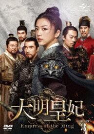 大明皇妃 -Empress of the Ming- DVD-SET3 [ タン・ウェイ[湯唯] ]