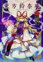 東方鈴奈庵〜ForbiddenScrollery.(7)[ZUN]
