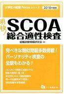 明快!SCOA総合適性検査(〔2018年度版〕)